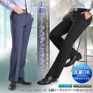 ブーツカット スラックス メンズ 洗える ウォッシャブル ノータック 細身 スリム ビジネス 春夏 クールビズ COOLBIZ セール特価|suit-style