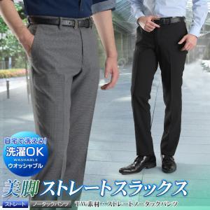 スラックス メンズ ビジネス ノータック ストレート 洗える ウォッシャブル パンツ スリム タイト 細身 クールビズ 激安 【2本よりどり9,400円】送料無料|suit-style