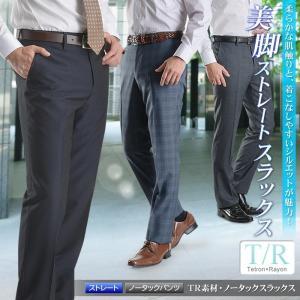 スラックス メンズ ビジネス ノータック ストレート TR素材 パンツ クールビズ 【1本3,900...