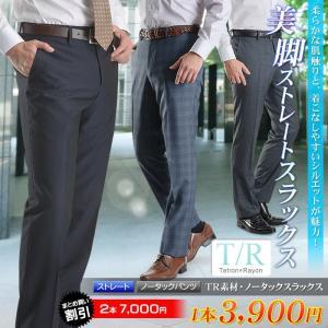 スラックス メンズ ビジネス ノータック ストレート TR素材 パンツ クールビズ 送料無料 セール特価|suit-style