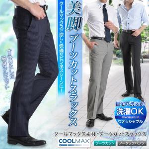 スラックス ブーツカット クールマックス 洗える ウォッシャブル ノータック 細身 ビジネス メンズ 春夏  スリム パンツ クールビズ セール特価|suit-style