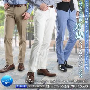 コットンスラックス ノータック ストレート メンズ ビジネス パンツ 紳士 クールビズ ストレッチ pants【送料無料】 セール特価|suit-style