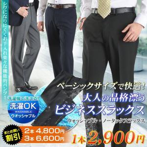ウォッシャブル ノータックスラックス 送料無料 メンズ 春夏 ビジネス クールビズ  pants セール特価|suit-style