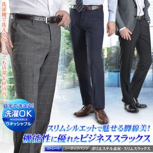 スリムスラックス メンズ ビジネス ノータック ストレート パンツ スタイリッシュ 洗える ウォッシャブル クールビズ pants|suit-style