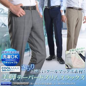 スラックス テーパード スリム メンズ COOLMAX クールマックス ノータック ローライズ ウォッシャブル クールビズ 洗える スラックス スリム パンツ 春夏|suit-style