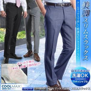 スラックス スリム メンズ COOLMAX クールマックス ノータック ローライズ ウォッシャブル クールビズ 春夏 夏|suit-style