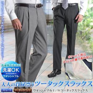 スラックス メンズ ツータック パンツ ウール混 ウォッシャブル ビジネススラックス 洗える 春夏秋 クールビズ COOLBIZ|suit-style