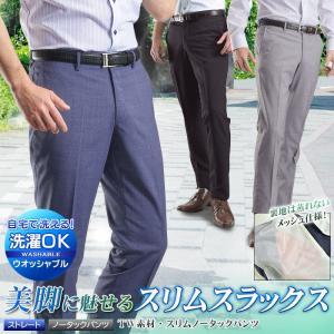 スラックス スリム メンズ ノータック ローライズ ウォッシャブル クールビズ 春夏 夏 清涼 メッシュ 洗える パンツ|suit-style