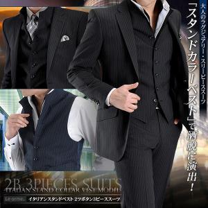 スーツ メンズ スリーピーススーツ スタンドカラーベスト 2...