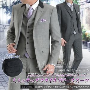 スーツ メンズ スリーピーススーツ 3ツボタン モッズスタイル 3ピース ウール混素材 Wool Blend 春夏物 ビジネススーツ スリム パーティー 結婚式 送料無料 suit-style