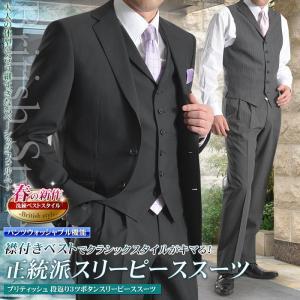 メンズスーツ 3ツ釦 スリーピーススーツ ブリティッシュ 段返り 春夏 新作 3ピース クールビズ【送料無料】 suit-style
