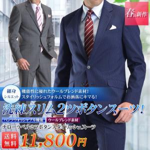 スーツ メンズ 2つボタン ビジネススーツ 春夏物 パンツウ...