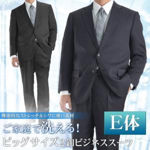 スーツ 大きいサイズ E体 2ツボタン スーツ メンズ ビジ...