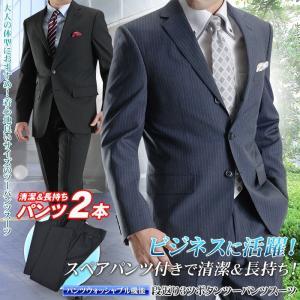 ビジネススーツ ツーパンツスーツ メンズ スペアパンツ付  段返り3ツボタン 洗えるパンツウォッシャブル 春夏物 送料無料 suit-style
