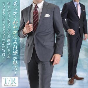 柔らかな触り心地のTR素材を使用した2釦スーツがお買い得!  【素材】 表地 ◆7…ポリエステル78...