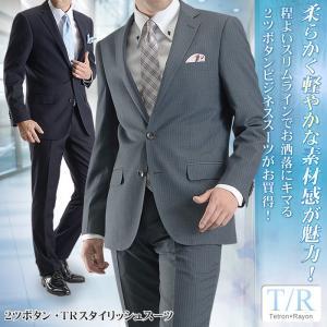 ビジネススーツ 2つボタン シングル スーツ メンズスーツ スリーシーズン 2ツボタン スリムスーツ suit 送料無料 suit-style
