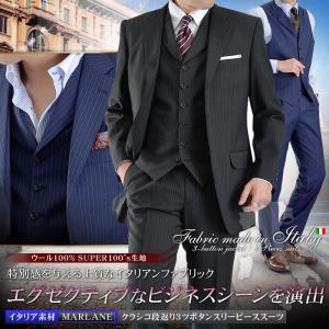 スリーピーススーツ 段返り 3ツボタン スーツ イタリア素材 MARLANE ウール100%  SUPER100's 襟付きベスト 春夏|suit-style
