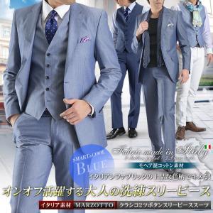 イタリア素材 スリーピーススーツ モヘア混コットン素材 2ツボタン メンズスーツ MARZOTTO ベスト付き ビジネススーツ 春夏|suit-style