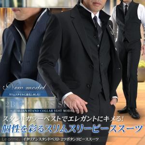 スリーピーススーツ メンズ 2ツボタン イタリアンスタンドベスト スリム ジレ パーティー モード 二次会 結婚式 春夏 suits 送料無料|suit-style