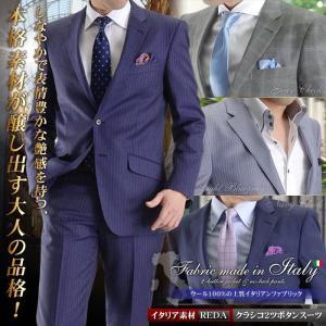 スーツ メンズ イタリア素材 REDA 2ツボタンスーツ SUPER110's ウール100% 春夏 インポートブランド 送料無料|suit-style