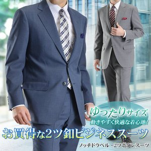 ビジネススーツ 2ツボタン メンズスーツ ゆとりサイズ ゆったり 大きい 春夏物 お買い得 低価格 スーツ 紳士服 クールビズ suit 送料無料|suit-style