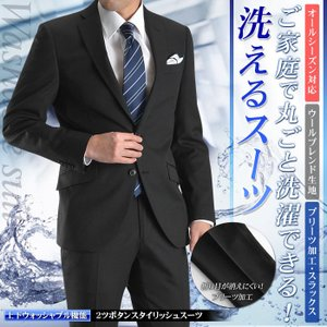 洗えるスーツ メンズ ウォッシャブルスーツ 2ツボタン ビジネス スーツ スリム オールシーズン対応 送料無料 suit-style
