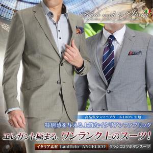 スーツ メンズ ウール100% イタリア素材 Lanificio ANGELICO 2ツボタン 春夏物 ビジネススーツ セットアップ インポートブランド 送料無料|suit-style