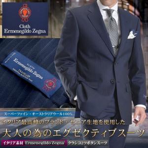 メンズ スーツ ウール100% イタリア素材 Ermenegildo Zegna 2つボタンスーツ ゼニア ビジネススーツ インポートブランド【送料無料】|suit-style