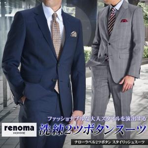スーツ メンズ ビジネス レノマ renoma 2つボタン 春夏 ナローラペル メンズスーツ スリム ビジネススーツ 紳士 suit 送料無料|suit-style
