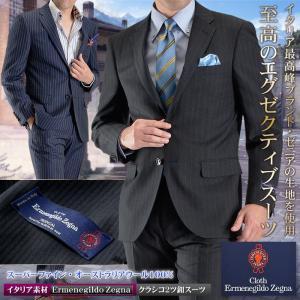スーツ メンズ ゼニア Ermenegildo Zegna イタリア素材 ウール100% 2つボタン 春夏 ビジネス イタリアンファブリック 送料無料|suit-style