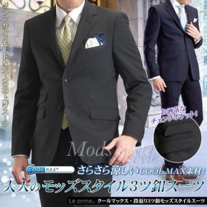 スーツ メンズ クールマックス モッズスタイル 段返り3ツボ...