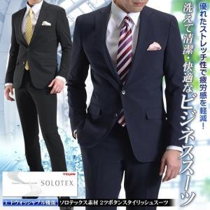 洗えるスーツ メンズ ウォッシャブルスーツ ビジネス スリム ストレッチ ソロテックス素材 ブラック ネイビー|スーツスタイルMARUTOMI