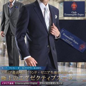 ウール100% メンズ スーツ エルメネジルド ゼニア イタリア素材〔Ermenegildo Zegna〕クラシコ2ツボタンスーツ春夏 ビジネススーツ【送料無料】|suit-style