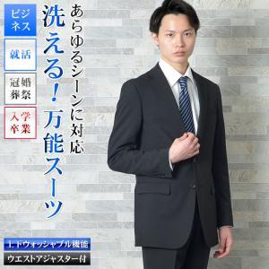 リクルート スーツ メンズ 2ツボタン ビジネススーツ 就活 スリムスーツ 冠婚葬祭 礼服 フォーマル オールシーズン対応 洗えるパンツ 【スーツハンガー付属】|suit-style