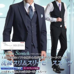 スーツ メンズ スリーピース 2ツボタン オールシーズン対応 スリム 新作 春夏 秋冬 ソロテックス パンツウォッシャブル  suit|suit-style