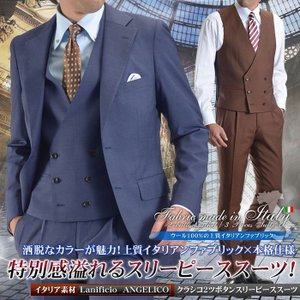 メンズスーツ ウール100% イタリア素材 クラシコ 2ツボタン スリム スリーピーススーツ 〔Lanificio ANGELICO〕 春夏 新作 ビジネススーツ【送料無料】|suit-style