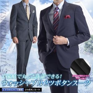 洗えるスーツ ウォッシャブル スーツ メンズ 2ツボタン ビジネススーツ 春夏対応  上下ウォッシャブルスーツ COOL BIZ クールビズ プリーツ加工 【送料無料】|suit-style