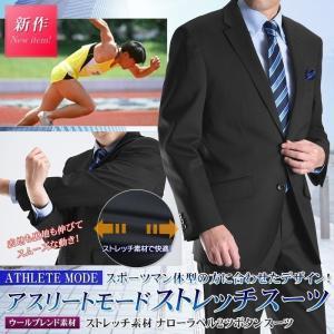 メンズスーツ 大きいサイズ ビジネス アスリート スポーツマン ストレッチ 春夏 おしゃれ ウールブレンド 2ツボタン シングル メッシュ|スーツスタイルMARUTOMI