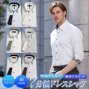 日本製 7分袖 ドレスシャツ Le orme 新作 メンズ ワイシャツ クールビズ 形態安定 Easy to iron イージーケア  【2着よりどり送料無料】|suit-style