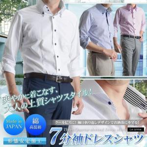 日本製 7分袖 ドレスシャツ ワイシャツ 形態安定 easy to iron イージーケア ボタンダウン ホリゾンタルカラー【2着よりどり送料無料】|suit-style