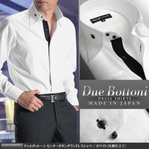 メンズドレスシャツ ドゥエボットーニ センターボタンダウン ホワイト ブラック 比翼仕立て 【Le orme】ワイシャツ 長袖 ビジネス Yシャツ 日本製 綿100%|suit-style