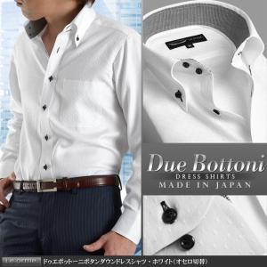 ドゥエボットーニ ボタンダウンメンズドレスシャツ/ホワイト(オセロ切替) ワイシャツ 長袖 ビジネス Yシャツ 白 日本製 綿100%|suit-style