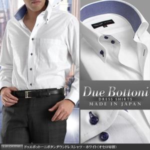 白 ワイシャツ ドゥエボットーニ ボタンダウンメンズドレスシャツ ホワイトシャドーチェック 長袖 ビジネス Yシャツ 日本製 綿100%|suit-style