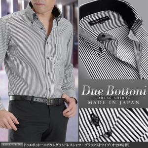 ドレスシャツ 長袖 ブラックストライプ ドゥエボットーニ ボタンダウン ワイシャツ 日本製 綿100% モード Yシャツ 長袖 パーティ ビジネス|suit-style