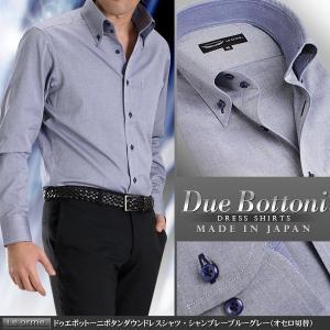 ワイシャツ ブルー ビジネス ドゥエボットーニ ボタンダウン メンズ ドレスシャツ シャンブレーブルーグレー 長袖 Yシャツ 日本製 綿100%|suit-style