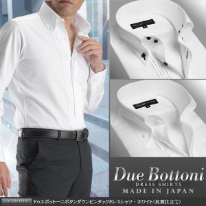 日本製 綿100% ドゥエボットーニ ボタンダウン ピンタック メンズドレスシャツ ホワイト オセロ切替 Le orme ワイシャツ 長袖|suit-style