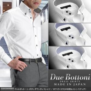 ドゥエボットーニ ボタンダウン メンズ ドレスシャツ ホワイト オセロ切替 Wステッチ 日本製 綿100% 【Le orme】 ワイシャツ 長袖 ビジネス Yシャツ|suit-style