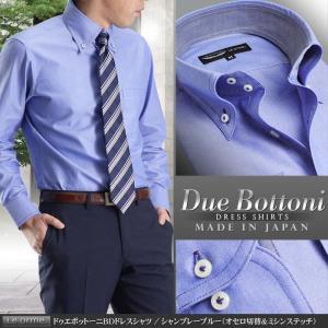 ドゥエボットーニ ボタンダウン メンズ ドレスシャツ シャンブレーブルー 日本製 綿100% オセロ切替 Wステッチ|suit-style