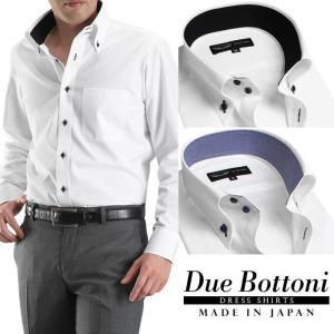 日本製 綿100% ドゥエボットーニ ボタンダウン メンズ ドレスシャツ ホワイト オセロ切替|suit-style
