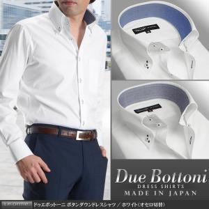 ドレスシャツ メンズ ドゥエボットーニ ボタンダウン  ホワイト オセロ切替 ワイシャツ 長袖 ビジネス Yシャツ 日本製 綿100%【Le orme】|suit-style